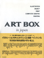 ART BOX IN JAPAN vol.1