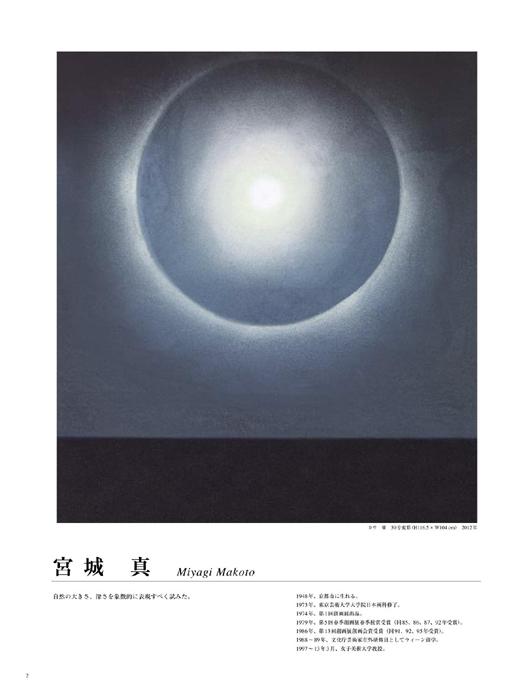 ART BOX internationalART BOX IN JAPAN 現代日本の抽象 vol. 3abstract