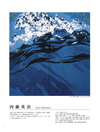 川西繁子 - Shigeko Kawanishi -...