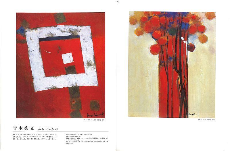 ART BOX international現代日本の絵画 vol.3 painting日本を代表する日本画家・洋画家の新作を中心に多彩な表現を展望する、最新の現代画家の作品集です!