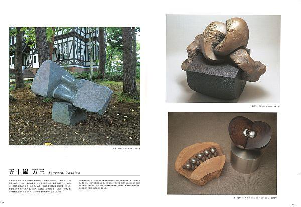 ART BOX international現代日本の彫刻 vol.1 sculpture