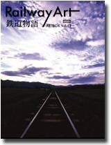 ARTBOX vol.11 Railway Art 鉄道物語