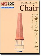 ART BOX vol.14 Chair & Table