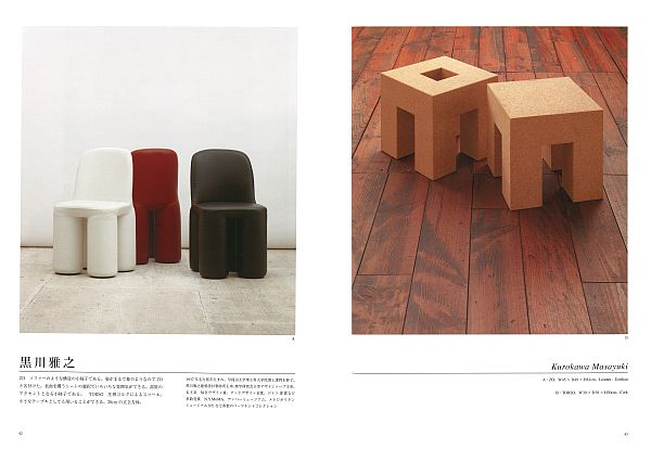 ART BOX internationalARTBOX vol.14 Chair & Table DesignFile(チェア&テーブル デザインファイル)