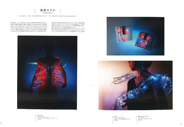 ART BOX internationalARTBOX vol.2 JEWELRY ~現代日本のジュエリー作家125人~