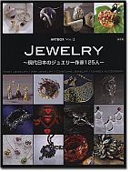 ART BOX vol.2 JEWELRY