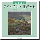 ireland_cover02_rev1