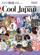 COOL JAPAN CREATORS FILE IV