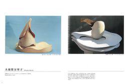 ART BOX international 現代日本の彫刻 vol.3 sculpture