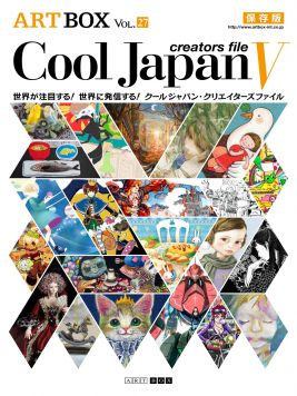 27/AB27_Cooljapan5_cover