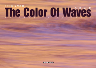 光吉正憲『The Color of Waves』