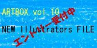 イラストレーターズファイル vol.10 エントリー受付中
