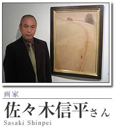 画家:佐々木信平 現代作家の軌跡訪問/ART BOX international